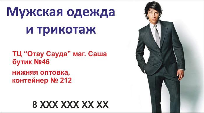 Макет человека мужчины 50см., цена 835 грн., купить в Одессе ... | 390x700