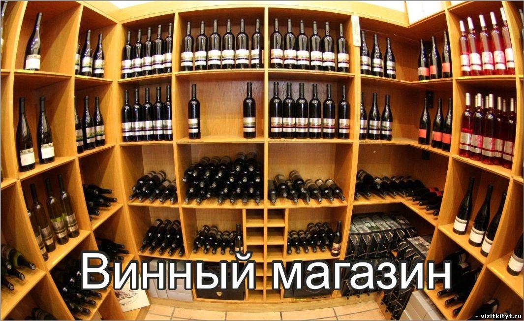 наличие винный набор оптовый магазин в москве далеких островах Малайзии